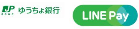 LINE Pay、ゆうちょ銀行と提携