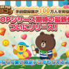 LINE、スマホ向けパズルゲーム「LINE POP」シリーズの最新作「LINE POPショコラ」をリリース