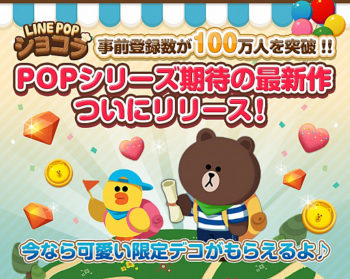LINE、スマホ向けパズルゲーム「LINE POP」シリーズの最新作「LINE POPショコラ」をリリース