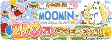 ムーミンのスマホ向け箱庭ゲーム「ムーミン〜ようこそ!ムーミン谷へ」、250万ダウンロードを突破