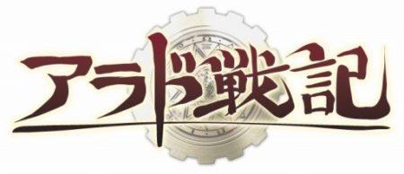 ネクソン、人気PCオンラインゲーム「アラド戦記」を題材としたスマホゲーム「3Dアラド戦記モバイル(仮称)」を2017年内にリリース