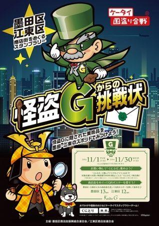 位置ゲー「ケータイ国盗り合戦」、墨田区・江東区の商店街を巡るスタンプラリー&お買い物イベントを開催