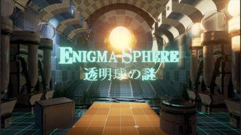 よむネコ、Oculus Touchの発売にあわせVR脱出ゲーム「エニグマスフィア」を発売決定