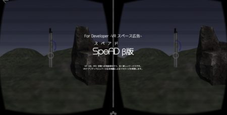 DONIKA、VRコンテンツを対象としたアドネットワークサービス「SpeAD」β版のユーザー募集を開始