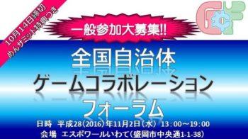 岩手県、11/2に位置ゲーを活用した町おこし事例のカンファレンスイベント「全国自治体ゲームコラボレーションフォーラム」を開催