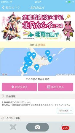 スマホ向け聖地巡礼ARアプリ「舞台めぐり」、北海道育成アイドル「北乃カムイ」のコンテンツを追加