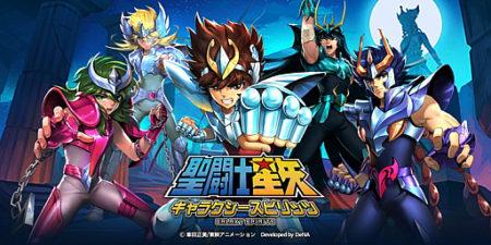 東映アニメーションとDeNA、「聖闘士星矢」の新作スマホゲーム「聖闘士星矢 ギャラクシースピリッツ」の事前登録受付を開始