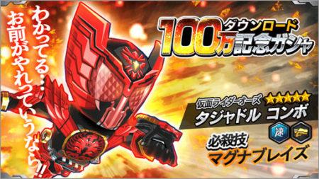 「仮面ライダー」シリーズのスマホ向け最新タイトル「仮面ライダーバトルラッシュ」、100万ダウンロードを突破