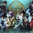 ミュージカル「刀剣乱舞」大千秋楽公演、香港、台湾、シンガポール、タイでもライブビューイング決定