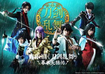ミュージカル「刀剣乱舞」が海外進出 2017年に中国で公演
