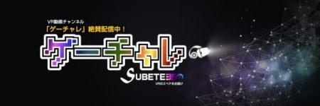 SUBETE、動画チャンネル「ゲーチャレwith Subete-games」にてVR動画コンテンツを配信開始