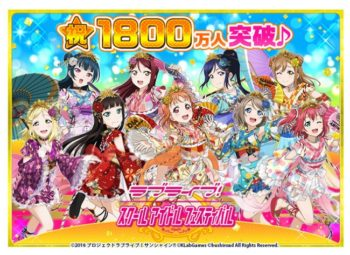 「ラブライブ!スクールアイドルフェスティバル」の日本国内ユーザーが1800万人を突破