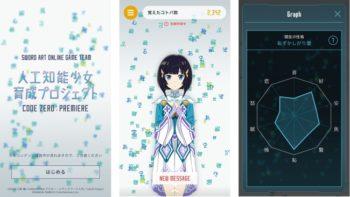 人工知能少女がゲームのキャラクターになる! バンダイナムコエンターテインメント、人工知能少女育成プロジェクト「CODE ZERO:PREMIERE」を始動