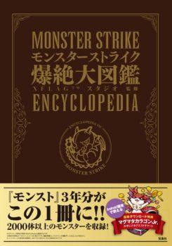 宝島社、「モンスト」3年間の歩みを収録した「モンスターストライク爆絶大図鑑」を10/21に発売