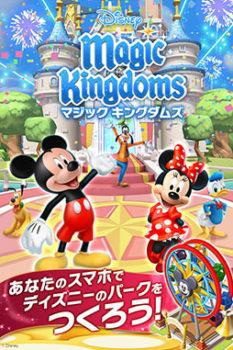 ガンホー、自分だけのディズニー・テーマパークが作れる「ディズニー:マジック キングダムズ」のAndroid版をリリース