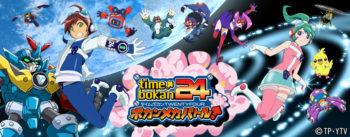 エイタロウソフト、アニメ「タイムボカン24」のスマホ向け新作タワーディフェンスゲーム「タイムボカン24 ボカンメカバトル!」を2017年春にリリース