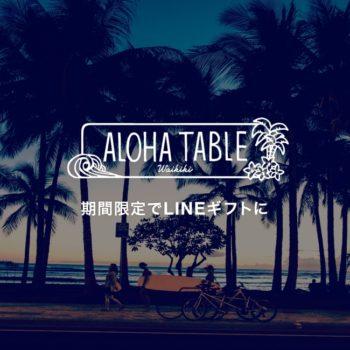 LINEギフトが飲食店連動型キャンペーンを開始 ALOHA TABLEの人気メニューが毎日1品無料に
