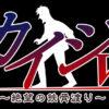 ソリッドスフィア、「カイジ」のPS VR向けタイトル「カイジVR ~絶望の鉄骨渡り~」を発売決定