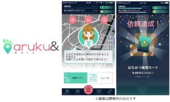 マピオン、歩くだけで地域名産品が当たるiOSアプリ「aruku&」をリリース