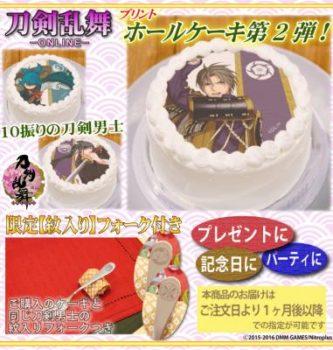 プリロール、昨年に引き続き「刀剣乱舞」のプリントホールケーキ第二弾を発売