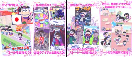 GOODROID、人気アニメ「おそ松さん」のスマホ向けゲーム 「おそ松さんの ニートスゴロク ぶらり旅」をリリース