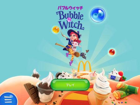 マクドナルド、「マクドナルド FREE Wi-Fi」にてスマホゲーム「バブルウィッチ」などを配信するサービスを10/17より開始