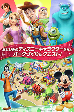 スマホ向け遊園地運営シミュレーションゲーム「ディズニー:マジック キングダムズ」、200万ダウンロードを突破