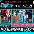 ニュースキュレーションアプリ「ハッカドール」、アニメ「SERVAMP‐サーヴァンプ‐」とコラボ