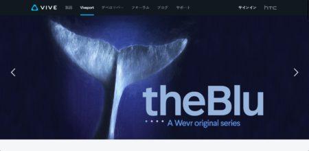 HTC、独自のVRコンテンツのマーケット「VIVEPORT」をオープン