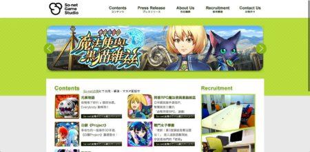 So-net台湾、日本製アプリのローカライズの事業強化のため「ソネットゲームスタジオ」を設立