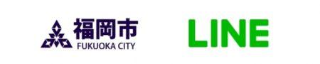 LINE、福岡市と情報発信強化に関する連携協定を締結
