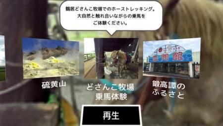 北海道釧路地域・東京特別区交流推進協議会、北海道釧路地域の魅力を紹介するVRアプリ「Kushiro-VR」をリリース