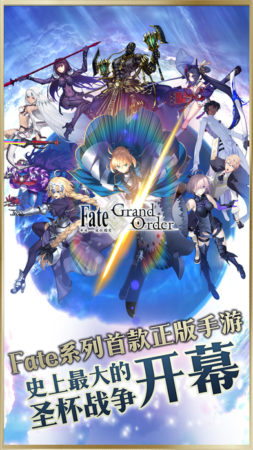 「Fate/Grand Order」の中国語版「命运冠位指定 - Fate系列首款正版手游」が配信開始 事前登録者数は300万人を突破