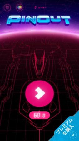 【やってみた】ネオン風の発光が美しいスタイリッシュピンボールゲーム「PinOut」