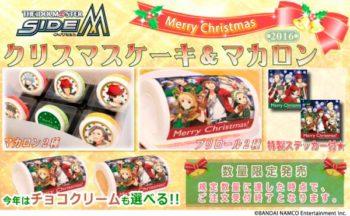 プリロール、「アイドルマスター SideM」2016年クリスマス限定デザインのプリントロールケーキとマカロンを販売