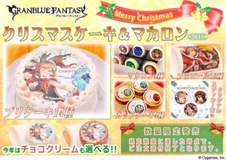 プリロール、「グランブルーファンタジー」の2016年クリスマス限定デザインのプリントケーキ&マカロンを販売