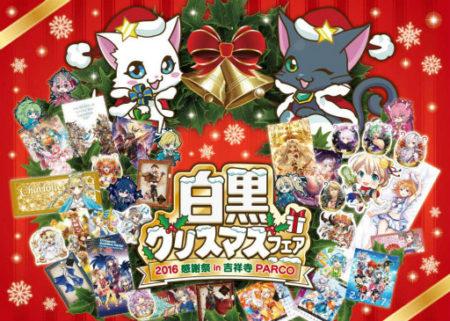 コロプラ、「白猫」×「黒猫」のクリスマスフェア2016を吉祥寺PARCOにて開催中