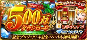 スマホ向けカジノゲーム「東京カジノプロジェクト」、500万ダウンロードを突破