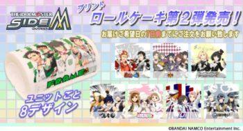 プリロール、「アイドルマスター SideM」のプリントロールケーキ第2弾を販売