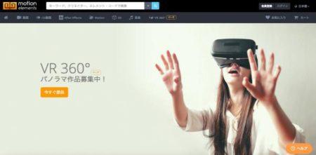 シンガポールのモーションエレメンツ、「InterBEE 2016」にてVR/360°パノラマ写真&動画素材のマーケットプレイスを公開