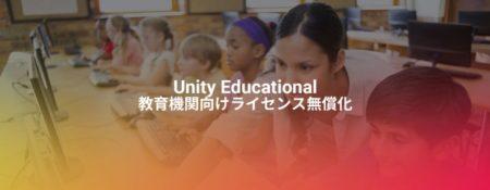 Unity、教育機関向けライセンス「Unity Educational」を無償化