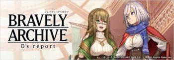 「ブレイブリー」シリーズのスマホ向けタイトル「BRAVELY ARCHIVE D's report」、スクエニからマイネットゲームスに運営移管