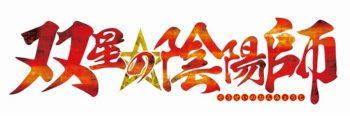 バンダイナムコエンターテインメント、人気コミック/アニメ「双星の陰陽師」のスマホアプリを配信決定