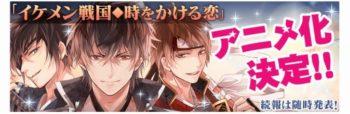 モバイル恋愛ゲーム「イケメン戦国◆時をかける恋」、コミック&アニメ化が決定