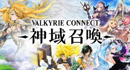 エイチーム、スマホ向けRPG「ヴァルキリーコネクト」を台湾、香港、マカオにて配信決定