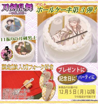 プリロール、「刀剣乱舞」のプリントホールケーキ第3弾を発売