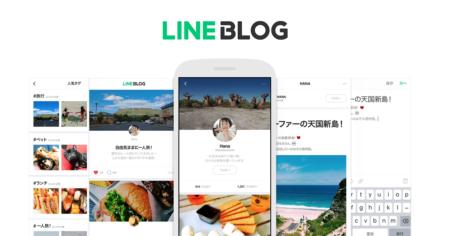 LINE、ブログサービス「LINE BLOG」を一般ユーザーにも開放