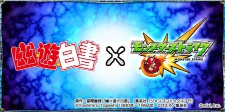 ミクシィの「モンスターストライク」、人気コミック/アニメ「幽☆遊☆白書」とコラボ決定