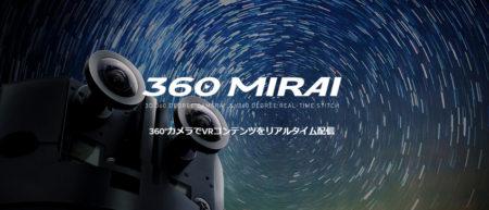 ナディア、国内初の実写VRトータルソリューション「360 MIRAI ライブ配信システム」を提供開始