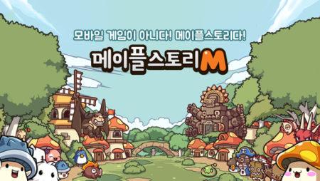 ネクソン、スマホ向けMMORPG「メイプルストーリーM」の共同開発を手がけるNSCを子会社化